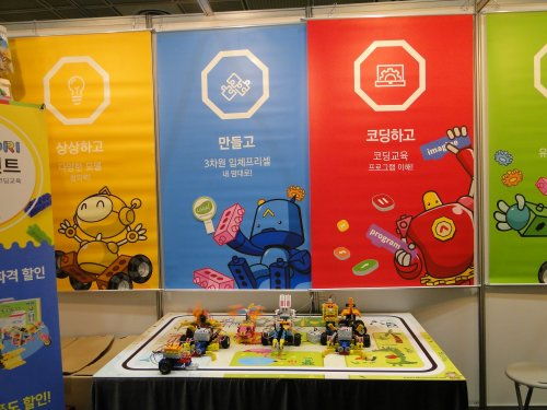 Robot Learning Games at the Ed Tech Fair E-Learning Korea
